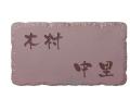 鉄錆焼(ブラウン文字) ISP-17