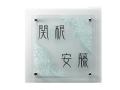 クリアーガラス(黒文字&素彫) GPL-152
