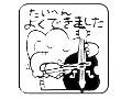ふれあい評価印 EX—15