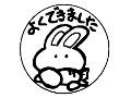 ふれあい評価印 EX—67
