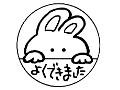 ふれあい評価印 EX—68