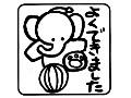ふれあい評価印 EX—82